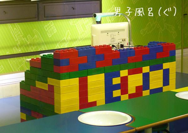 レゴ先生の机