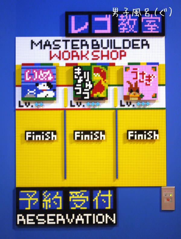 レゴ教室の看板