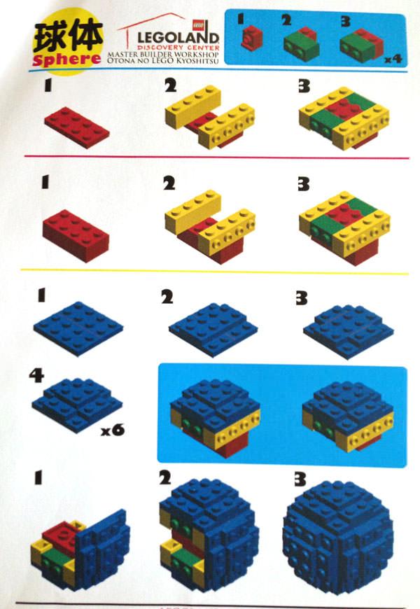 大人のレゴ教室 球体の作り方