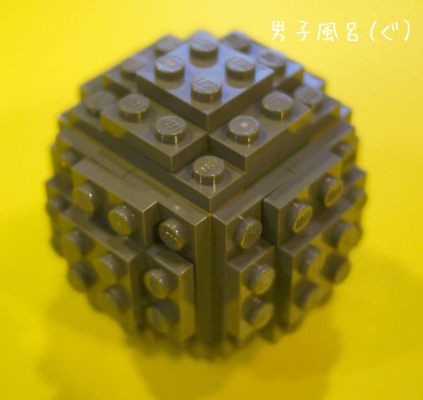 球体の組み立て  完成