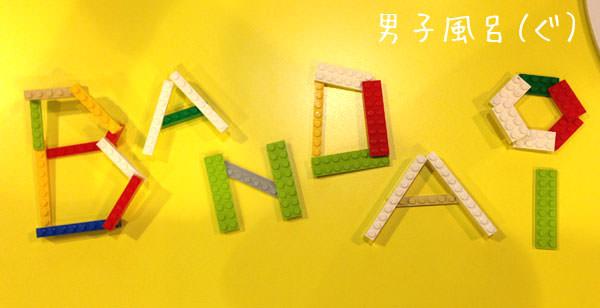レゴ アルファベット作品