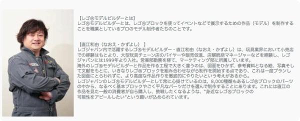 直江和由さん プロフィール