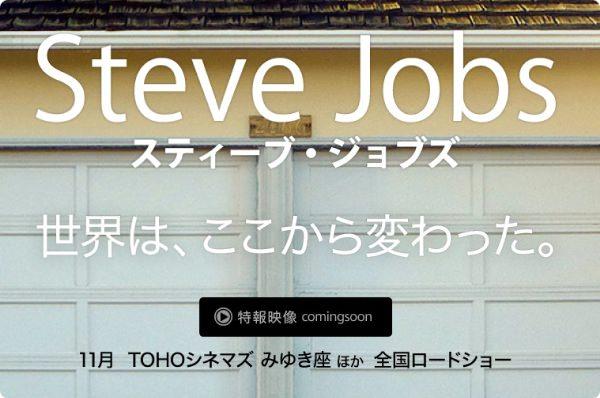 映画スティーブ・ジョブズ 日本サイト
