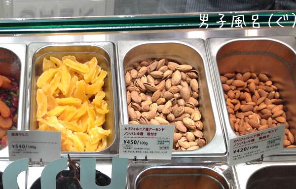 ドライフルーツやナッツ