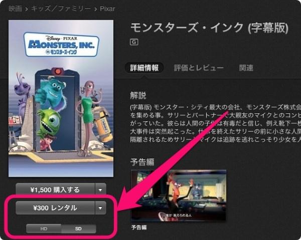 iTunes モンスターズ・インク 映画レンタル