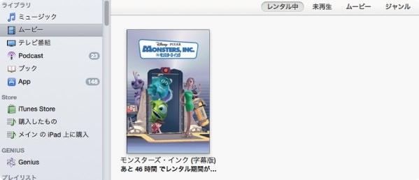 iTunes レンタル映画リスト画面