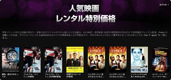 iTunes レンタル映画特別価格