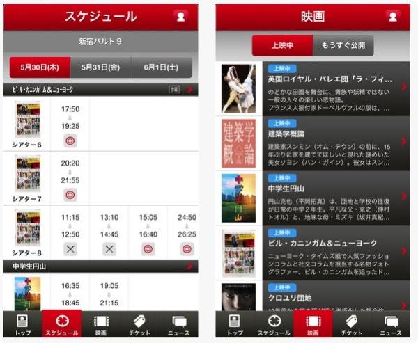 新宿バルト9 KINEZOアプリ