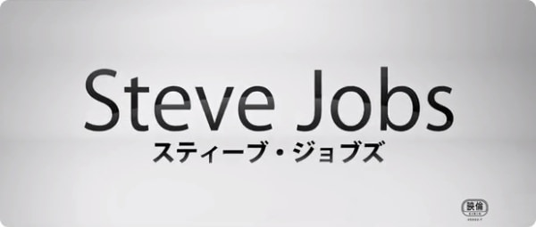 130721-stevejobs-movietrailer-japan.jpg