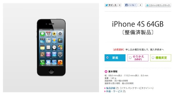 130723-iphone4s-outlet-softbank.jpg