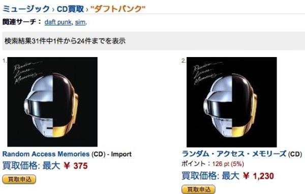 ダフトパンク CD買取