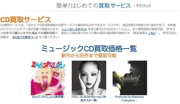 amazon 中古CD買取サービス