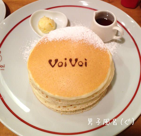 Voi Voi スタンダードパンケーキ