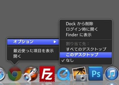ミッションコントロール デスクトップにアプリ固定メニュー