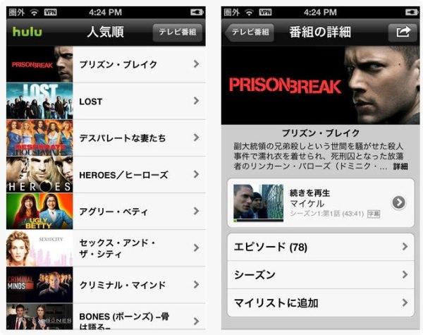 Huluアプリ画面