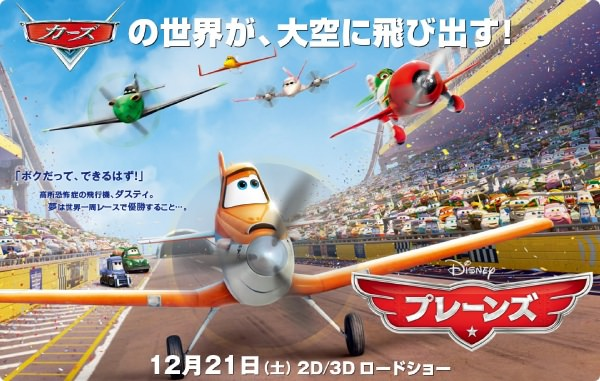 130811-cars-planes-sequel.jpg