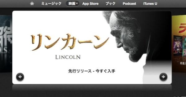 スピルバーグ リンカーン iTunes先行配信画面