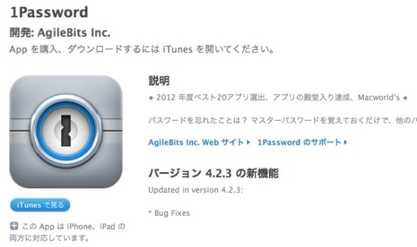 iphone 1password halfprice
