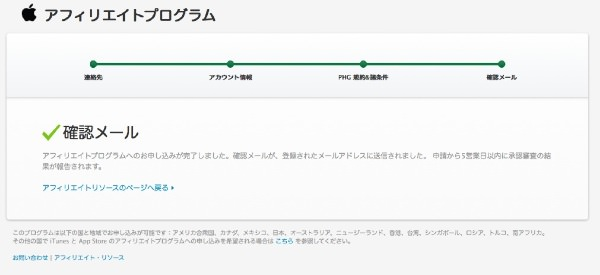 iTunes アフィリエイト PHG申し込み完了画面