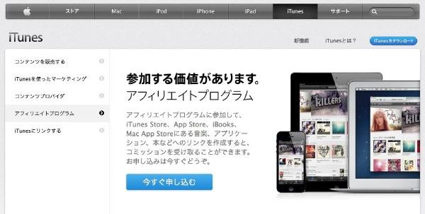 日本のアップルサイトのアフィリエイト画面