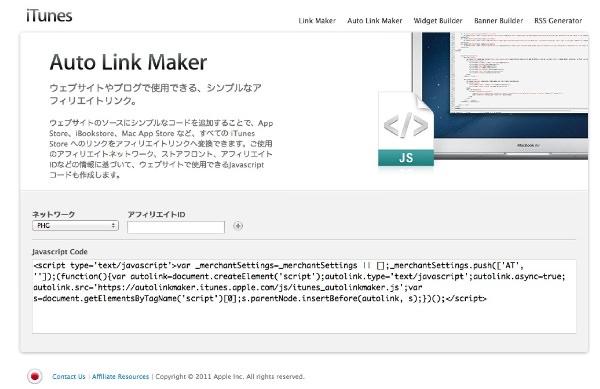 Auto Link Maker iTunes