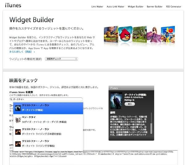 ウィジェットビルダー iTunes