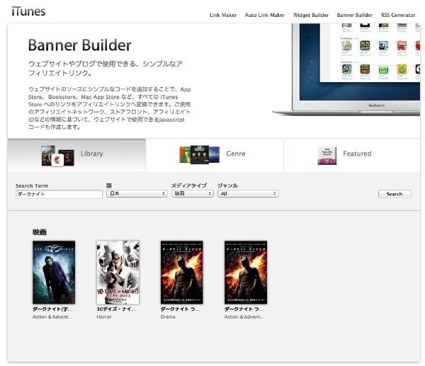 banner builder itunes