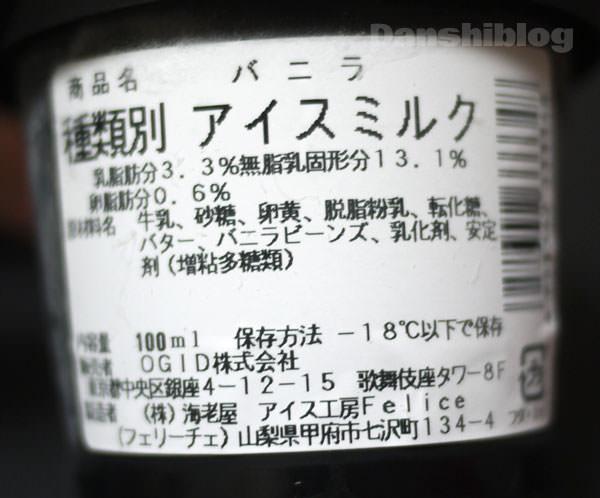 イルサンジェー 種別アイスミルク