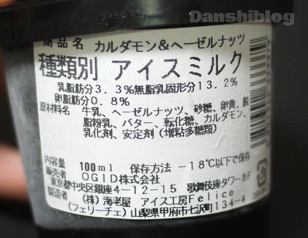 イルサンジェー カルダモン&ヘーゼルナッツアイスクリーム 成分
