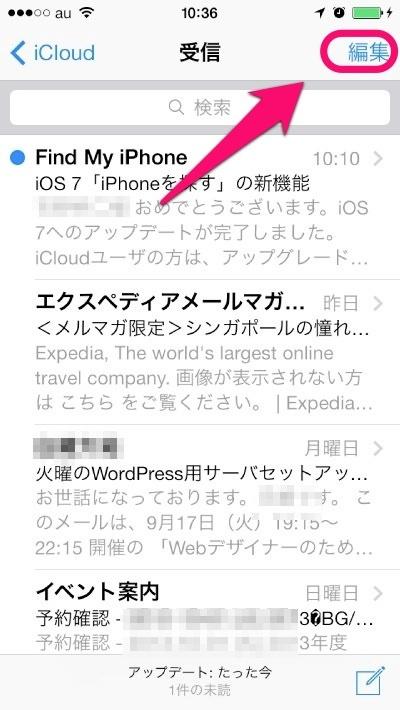 iOS 7 メール削除手順