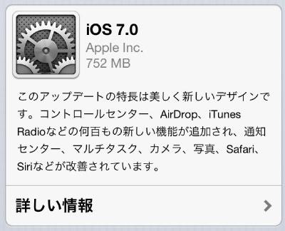 iOS 7 タイトル画面
