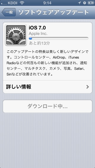 IOS 7 推定時間