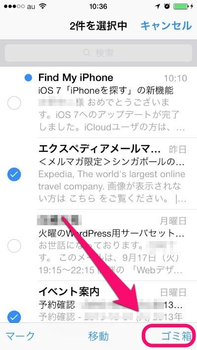 iOS 7 メール削除手順2
