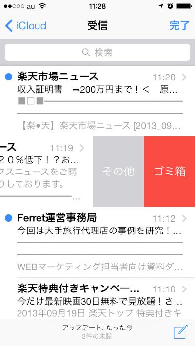 iOS 7 メール削除 左スライド