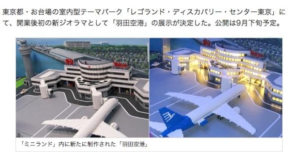 マイナビニュース レゴ 羽田空港
