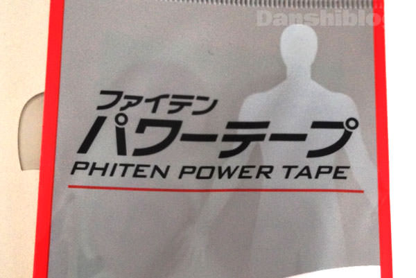ファイテン パワーテープ