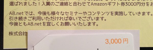 レビューコンテスト賞品のアマゾンギフト券
