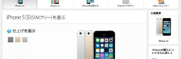 111124-iphone-simfree-apple-offcialstore.jpg