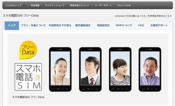 日本通信 スマホ電話SIM  フリー