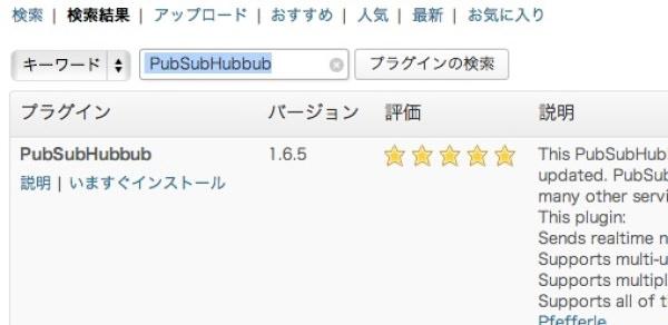 pubsubhububプラグイン 検索画面