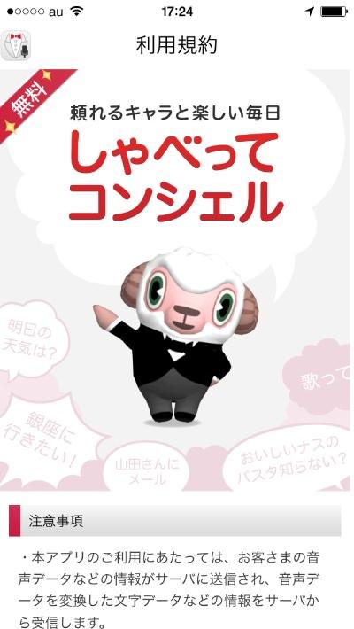 131112-docomo-shabette-iconcier-app2.jpg