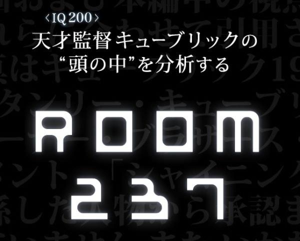 ROOM 237 キューブリック