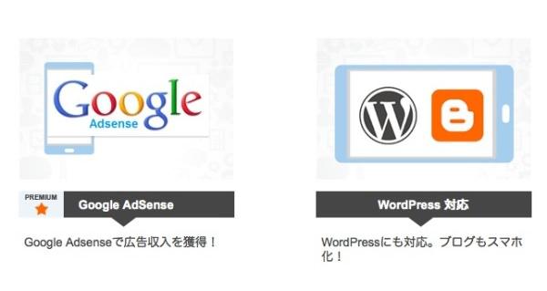 デューダモバイル WordPress対応