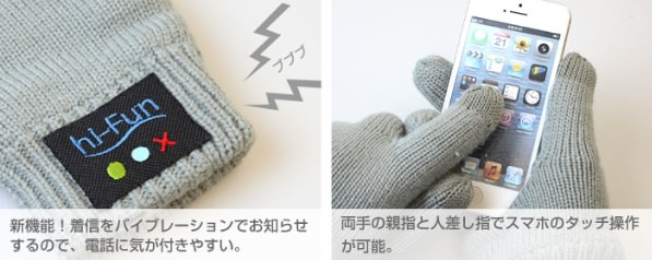 Iphone bluetooth talking glove2