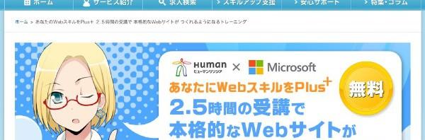 131209-human-resocia-wordpress-seminar.jpg