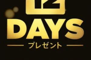 iTuens 12days プレゼント
