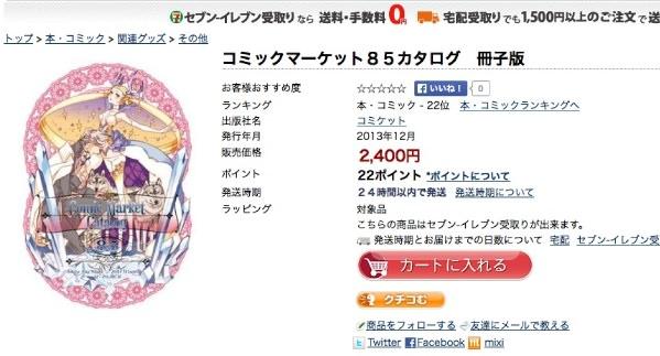 コミックマーケット85 カタログ