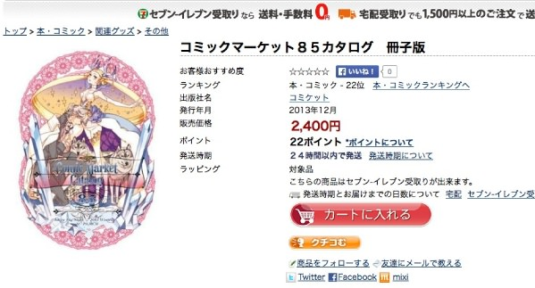 131220-comicmarket-catalog-85-now-on-sale.jpg