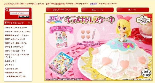 131221-aikatsu-dress-cake.jpg