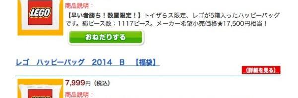 131221-lego-fukubukuro-happybag-on-sale.jpg